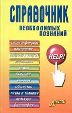 Directory of knowledge required. Second Edition. Compiled V.Komarov