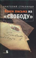 Anatoly Strelajniy. «Your letters to the «Freedom»